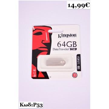 USB ΣΤΙΚΑΚΙ P53